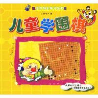 儿童学围棋/艺术特长学习丛书