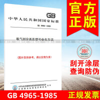 GB 4965-1985吸气剂分类及型号命名方法