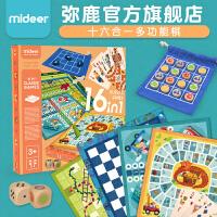 弥鹿(MiDeer)儿童益智玩具多功能桌游棋盘游戏亲子早教棋类玩具 十六合一多功能棋
