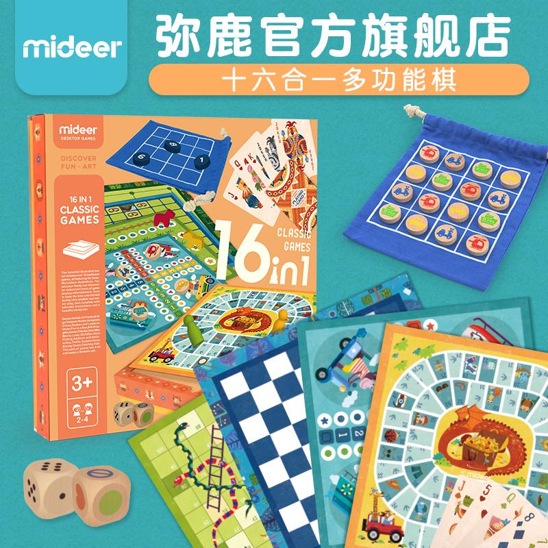 弥鹿(MiDeer)儿童益智玩具多功能桌游棋盘游戏亲子早教棋类玩具 十六合一多功能棋 童年好玩不重样,十六合一伴孩子成长