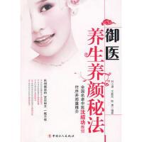 【二手旧书8成新】御医养生养颜秘法 刘小源,王新民,陈勇著 9787500846321