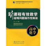 新课程有效教学疑难问题操作性解读:高中化学 吴松年,王军;董军 分册 9787504139078