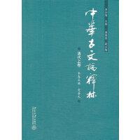 中华古文论释林・清代上卷
