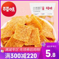新品【百草味-小米锅巴80gx2袋】休闲零食小吃香脆食品麻辣/烧烤