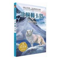 动物小说王国 沈石溪自选中外精品 北极狐卡塔