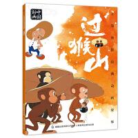 过猴山上海美影经典故事书6-9-12岁注音版一年级中国动画小学生二年级课外阅读书籍宝宝睡前书儿童连环画