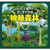 让孩子着迷的第一堂自然课-神秘森林