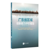 广东省区域创新能力评价报告