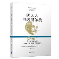 犹太人与诺贝尔奖
