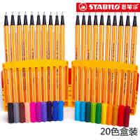 德国思笔乐STABILO 天鹅乐点88水彩笔/勾线笔/草图笔 20色套装