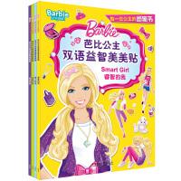 芭比公主双语益智美美贴(套装共4册)(专供)