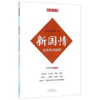 【二手书8成新】新国情 社会热点辨析 北京日报理论部 9787530003435