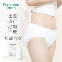 全棉时代产妇高腰灭菌一次性内裤(高端版)5片/袋