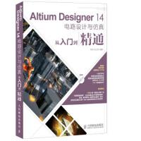 【二手书9成新】 Altium Designer 14电路设计与仿真从入门到精通(附光盘1张) 李瑞,耿立明 人民邮电