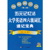 五元记忆法:大学英语四六级词汇速记宝典(第二版)
