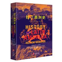 华文全球史026・拉丁美洲史