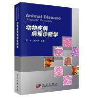 动物疾病病理诊断学