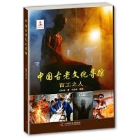 中国古老文化寻踪:百工之人 刘晓峰 9787504667878