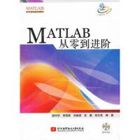 【二手旧书8成新】MATLAB从零到进阶 谢中华 李国栋 刘焕进 9787512409071
