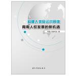 共同构建人类命运共同体丛书-南南人权发展的新机遇