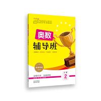 走向名校丛书・奥数辅导班・ 小学2年级 (上下全册奥数思维训练)