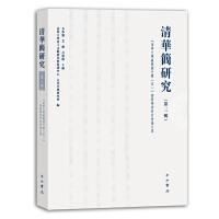 清华简研究(第三辑)