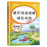 四年级课外阅读理解强化训练全一册专项训练书人教版课外阅读强化训练阶梯4下册上册同步练习册