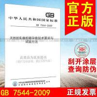 GB 7544-2009天然胶乳橡胶避孕套技术要求与试验方法