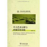 中古艺术宗教与西域历史论稿 姚崇新 商务印书馆