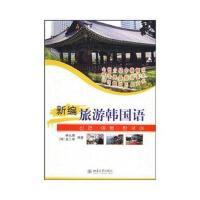 【二手旧书8成新】新编旅游韩国语 林从纲 9787301135068