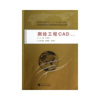 【二手书9成新】 测绘工程CAD(第二版) 吕翠华 武汉大学出版社 9787307104211