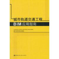 城市轨道交通工程BIM应用指南