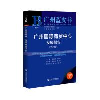 广州蓝皮书:广州国际商贸中心发展报告(2020)