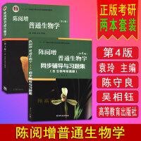 高教 陈阅增 普通生物学 第4版 教材 辅导与习题集 第四版 2本