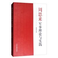 【二手旧书8成新】军事理论与实践 张家裕 9787507345599