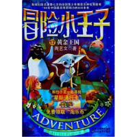 冒险小王子17:黄金王国 周艺文 9787534435065 江苏美术出版社