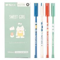 晨光A1726全糖女孩中性笔0.38全针管蓝色水笔学生考试黑色笔12支