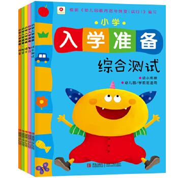 邦臣小红花·小学入学准备(幼儿园、学前班适用 套装共5册)