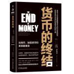 货币的终结:比特币、加密货币和区块链革命
