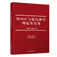 MOOC与混合教学理论及实务