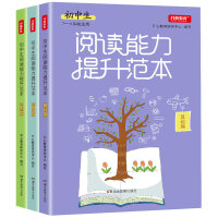 初中生阅读能力提升范本(套装全3册)基础篇+培优篇+冲刺篇初中作文书7-9年级适用轻松提高阅读能力 开心教育