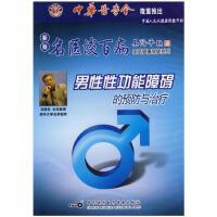 男性性功能障碍的预防与治疗VCD