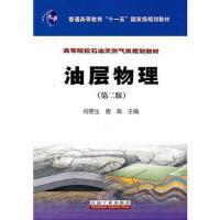 【二手旧书8成新】油层物理(第二版 何更生 等 9787502184247