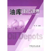 【二手旧书8成新】油库设计与管理 许行 9787802298460