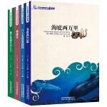 凡尔纳科幻四部曲(神秘岛/八十天环游地球/海底两万里/格兰特船长的儿女 全四册 )