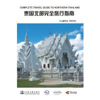 泰国北部完全旅行指南