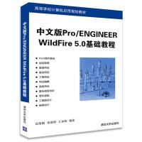 中文版Pro/ENGINEER WildFire 5.0基础教程