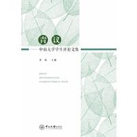 青议:中山大学学生评论文集