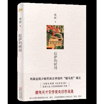 """拉萨的时间 两届全国少数民族文学""""骏马奖""""大奖得主 20集电视剧《拉萨往事》原著作家 藏族杰出女作家央珍作品集 一个西藏人的悠远乡愁"""