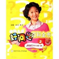 中国儿童好问题百科全书3:狗撒尿为什么抬起一条腿